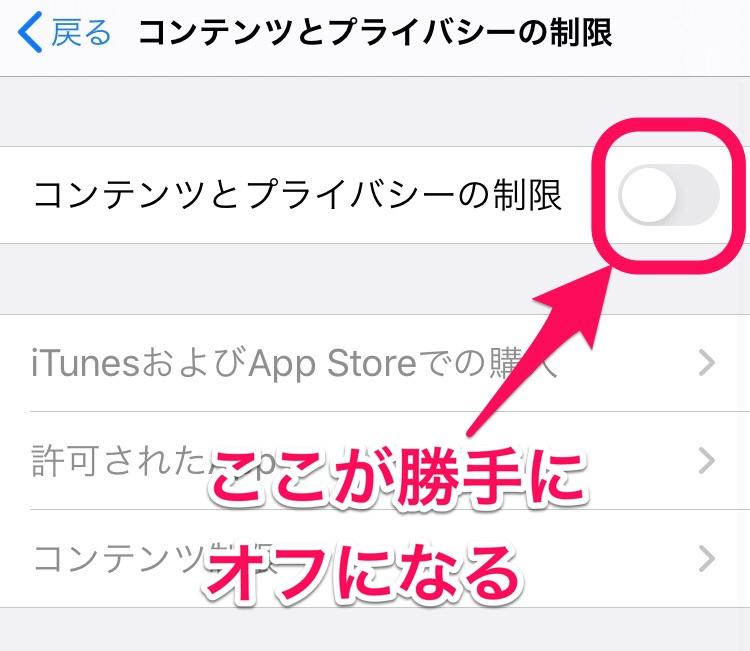 コンテンツとプライバシーの制限 iPhone