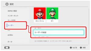 Nintendo Switch ユーザー