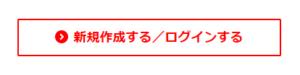 ニンテンドーアカウント 新規作成/ログイン