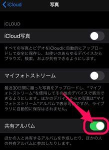 iPhone 設定画面