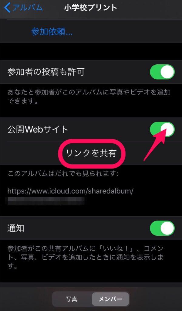 iPhone フォト画面