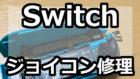任天堂スイッチ ジョイコン修理