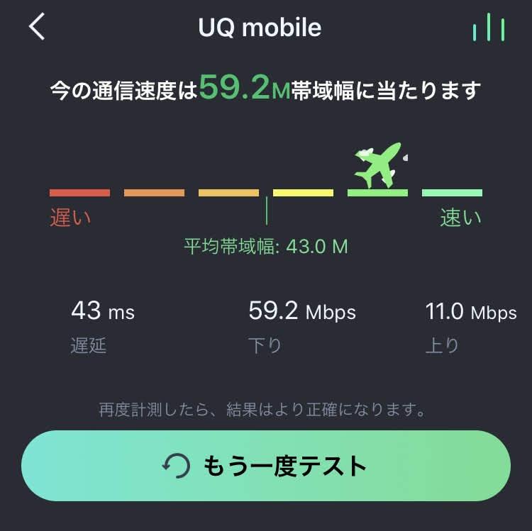 UQmobile速度測定