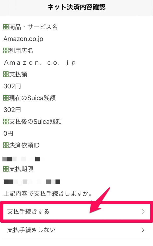 モバイルSuica画面