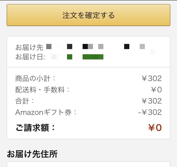 Amazonギフト券払い