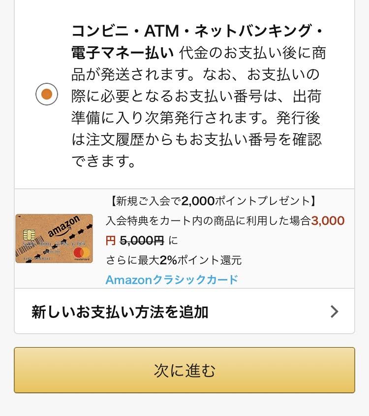 Amazonギフト券チャージ