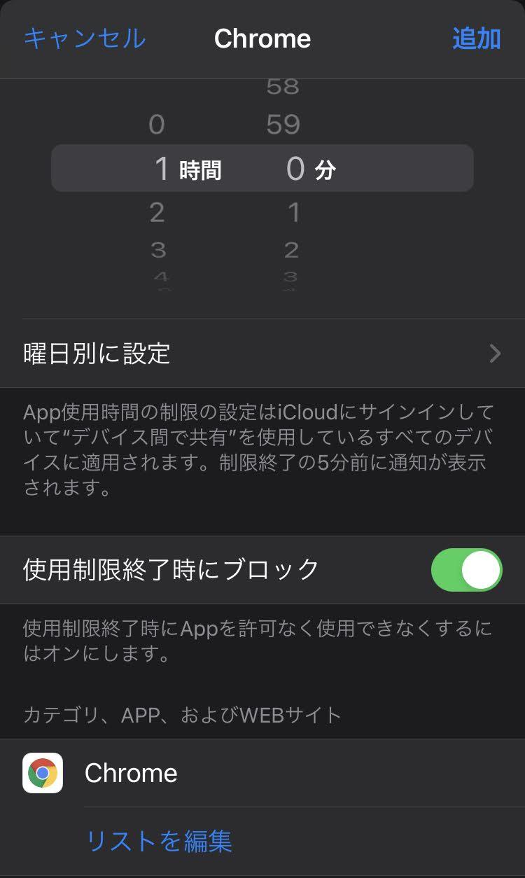 iPhoneスクリーンタイム6