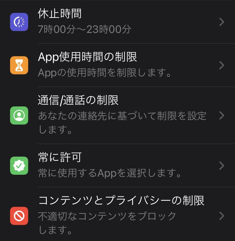 iPhoneスクリーンタイム1